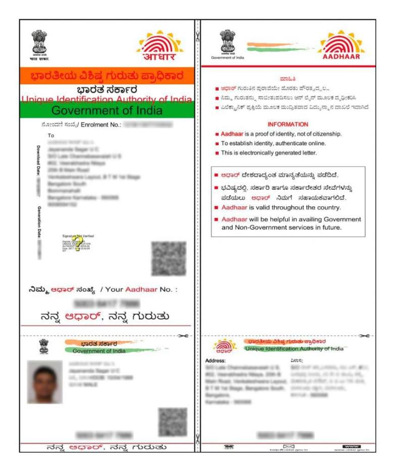 What Aadhaar is and How to Check it